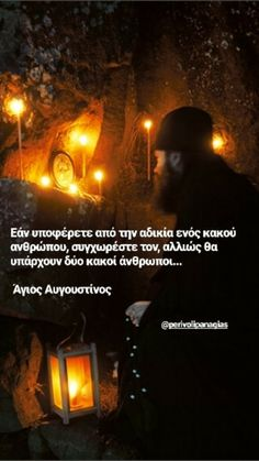 Greece Quotes, Cold Brew Coffee Maker, Orthodox Christianity, Angels Among Us, Perfect Love, Coffee Lover Gifts, God Loves Me, How To Make Tea, Be A Better Person