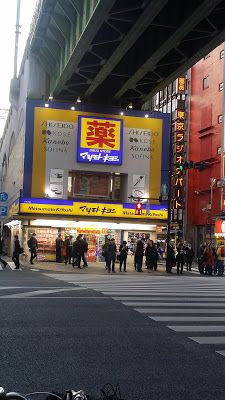 Adventures of Luzzie : Japanese Drugstore Shopping and Seeing the Cherry . Candy Store, Cherry Blossom, Tokyo, Japanese, Places, Shopping, Japanese Language, Tokyo Japan, Cherry Blossoms