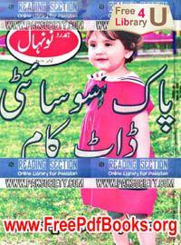 Hamdard Naunehal Magazine November 2016 Free Download in PDF. Hamdard Naunehal November 2016 Read online in PDF. Very famous digest for women in Pakistan.