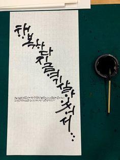 [캘리그라피] 캘래그라피 문구, 좋은 책, 열두 마음 : 네이버 블로그 Typo, Arabic Calligraphy, Arabic Calligraphy Art