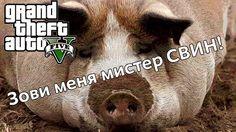 GTA 5 на PS4 зови меня мистер СВИН! #sewerplay