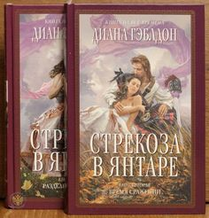 Dragonfly in Amber (Russian)