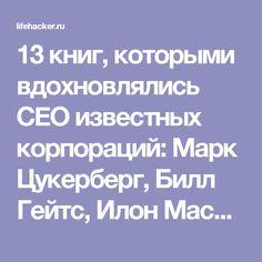13 книг, которыми вдохновлялись CEO известных корпораций: Марк Цукерберг, Билл Гейтс, Илон Маск и другие - Лайфхакер
