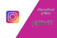 شرح الانستقرام الجديد بالصور وكل ما تود معرفته عن برنامج انستقرام بالعربي 2019 Instagram New Instagram Gaming Logos Logos