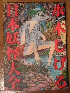 This is Kappa, a frog-creature in the rivers of woodland Japan, who gets energy from stream water. He keeps it in a shallow bowl-like dent on the top of his head. He is very mischievous. Japanese Mythology, Japanese Folklore, Japanese Prints, Japanese Art, Japanese Yokai, Mythological Creatures, Mythical Creatures, Myths & Monsters, River Monsters