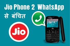 Still Missing WhatsApp In Jio Phone 2 (Jio Phone 2 WhatsApp से बंचित) Be Still, Blackberry, Map, Phone, Blog, Blackberries, Telephone, Location Map, Phones