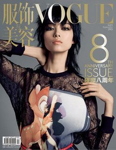 Fei Fei Sun photographed by Inez van Lamsweerde and Vinoodh Matadin for the September 2013 cover of Vogue China.