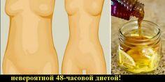Очищающая диета В основе этой диеты лежат 2 напитка, которые нужно будет готовить самостоятельно. За 48 часов они очистят организм от накопившихся токсинов и помогут снизить массу тела за счет ускорения обмена веществ. НАПИТОК № 1 300 мл воды 1 ст. л. мёда 0,5 ч. л. молотого имбиря 0,5 ч. л. корицы 1 ст. л. …