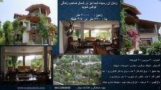 سرمایه گذاری در شمال ایران