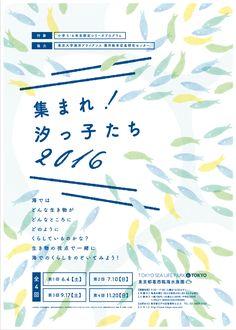 「集まれ! 汐っ子(しょっこ)たち」第2回開催! http://www.tokyo-zoo.net/topic/topics_detail?kind=event&inst=kasai&link_num=23635