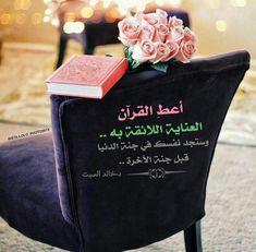 Islamic Dua, Islamic Quotes, Beautiful Arabic Words, Islam Quran, Qoutes, Muslim, Texts, Books, Handsome Quotes