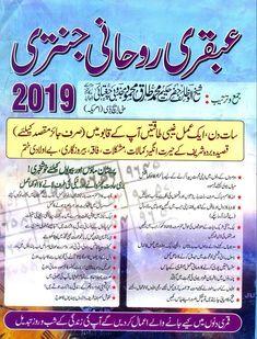 ubqari jantri by sarfraz shah - issuu Islamic Books Online, Black Magic Book, Islamic Messages, Free Pdf Books, Islamic Love Quotes, Blogger Templates, Book Format, Reading Online, Remedies