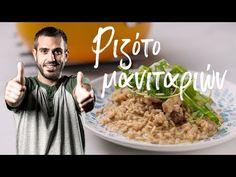 Ριζότο μανιταριών   Μη Μασάς by Giorgos Tsoulis - YouTube Grains, Rice, Cooking, Youtube, Food, Kitchen, Essen, Meals, Seeds