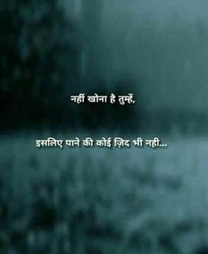 icu ~ 48214767 Pin on punjabi love quotes ~ This Pin was discovered by Cynthia Armas. Discover (and save) your own Pins. Hindi Quotes Images, Shyari Quotes, Mood Quotes, Friend Quotes, Quotes Positive, Motivational Quotes, Crush Quotes, Qoutes, Sufi Quotes