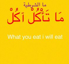 Grammar Book Pdf, Arabic Conversation, Arabic Sentences, Arabic Lessons, Arabic Language, Learning Arabic, English Vocabulary, Arabic Quotes, Learn English