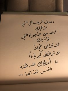 Book Quotes, Words Quotes, Qoutes, Life Quotes, Sayings, Cute Relationship Texts, Cute Relationships, Beautiful Arabic Words, Arabic Love Quotes