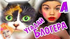 Угадай Блогера! Vlad CrazyShow Diana Show Miss Katy Max Nikol CrazyFamily