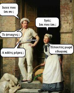 Ancient Memes, Funny Memes, Jokes, Greeks, Kai, Sayings, City, Husky Jokes, Lyrics