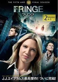 ★★ FRINGE/フリンジ<ファイナル・シーズン> - ツタヤディスカス/TSUTAYA DISCAS - 宅配DVDレンタル