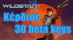 30 κλειδιά για τη beta του WildStar για PC