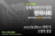 경제마피아가 망친 한국사회