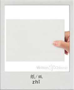 Home Written Chinese Chinese Picture, Chinese Words, Chinese Flashcards, Learn Mandarin, Learn Chinese, Chinese Language, Chinese Characters, China, Simple Words