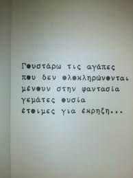 γιαννης ριτσος quotes Greek Quotes, Inspirational Quotes, Cards Against Humanity, Passion, Writing, Personalized Items, Life Coach Quotes, Inspiring Quotes, Quotes Inspirational