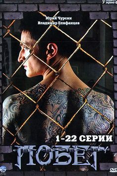 Побег (1 сезон)