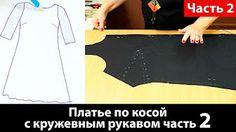 Кроим платье по косой с кружевным рукавом часть 1 - YouTube