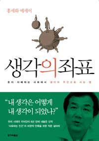 홍세화, 생각의 좌표, ★★★★☆