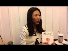 김병완작가의 책수련 책 독자 인터뷰 21