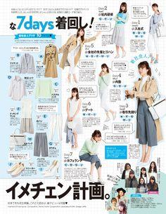 ViVi公式ファッション通販|NET ViVi CC >ViVi 5月号P.186掲載