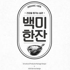 Artist book [앤디워홀] - 그래픽 디자인, 브랜딩/편집 Typography Poster Design, Typography Logo, Logo Branding, Lettering, Brand Identity Design, Branding Design, Logo Design, Korean Logo, Cow Logo