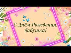 С Днём Рождения, бабушка! Поздравление для бабушки. - YouTube Youtube, Youtubers, Youtube Movies