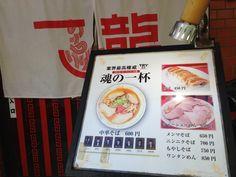 下北沢 一流 拉麺