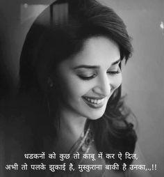 Best Latest Tareef Shayari For Girl With WhatsApp Status Dp Feeling Loved Quotes, Real Love Quotes, First Love Quotes, Couples Quotes Love, Girl Quotes, Bff Quotes, Love Shayari Romantic, Love Romantic Poetry, Hindi Shayari Love