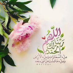 اللهم شعور هذه الآية : Quran Arabic, Arabic Art, Islamic Qoutes, Islamic Dua, Duaa Islam, Islam Quran, Good Morning Arabic, Good Morning Images Flowers, Morning Wish