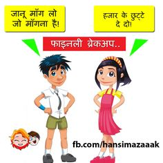 The Best Funny Jokes And Funny Images With Stories Funny Jokes In Hindi, Best Funny Jokes, Funny Images, Motorbikes, Fictional Characters, Humorous Pictures, Jokes In Hindi, Funny Pics, Imagenes De Risa