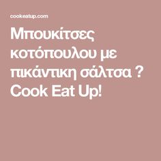 Μπουκίτσες κοτόπουλου με πικάντικη σάλτσα ⋆ Cook Eat Up!