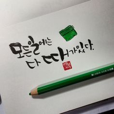 Calligraphy Letters, Caligraphy, Korean Language, Illustrations And Posters, Life Lessons, Bible Verses, Graffiti, Poems, Life Quotes