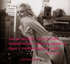Η ΜΕΡΛΙΝ ΜΟΝΡΟΕ ΕΙΝΑΙ Η STAXTOPOUTA ΠΟΥ ΤΟΛΜΗΣΕ ΝΑ ΓΙΝΕΙ ΜΥΘΟΣ ΕΣΥ; ~ staxtopouta Girl Boss, Health Tips, Muse, Thoughts, Woman, My Love, Celebrities, Celebs, Ideas