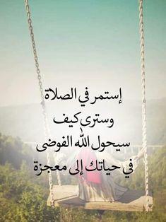 Islamic Quotes, Arabic Quotes, Islam Religion, Facebook Sign Up, Iphone Wallpaper, Muslim, Decor, Diy Decorating, Quote