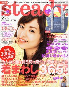 Inoue Mao, Japanese Fashion, Cover, Magazine, Movie Posters, Kawaii, Asian, Stars, Japan Fashion