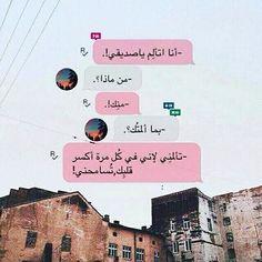 لا تسامح .. Arabic Phrases, Arabic Quotes, Shabby Chic Drawers, Quotations, Qoutes, Anime Expressions, Writing Notebook, Laughing Quotes, Magic Words