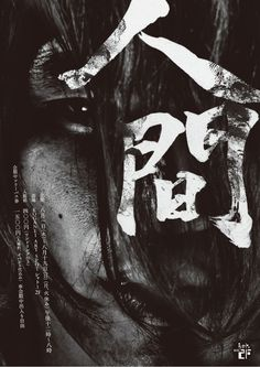 Mineki Murata: Human - Shingo Kohama