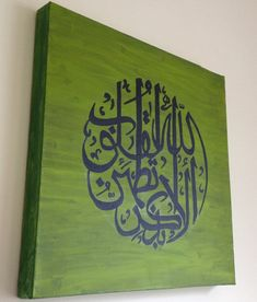 Islamic Art Canvas with Arabic Calligraphy by CalligraphynSequins, $55.00