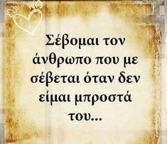 Greek Quotes, Just Me, Yolo, Picture Quotes, Me Quotes, Inspirational Quotes, Angel, Sayings, Random