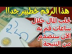 Duaa Islam, Islam Hadith, Islam Facts, Spirituality, Music, Youtube, Garden Projects, Allah, Crochet