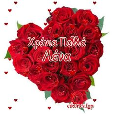 Happy Name Day, Make A Wish, How To Make, Beautiful Roses, Ava, Best Quotes, My Photos, Names, The Originals