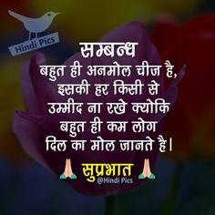 Morning Prayer Quotes, Hindi Good Morning Quotes, Morning Quotes Images, Morning Mantra, Hindi Quotes Images, Good Morning Inspirational Quotes, Good Morning Messages, Morning Prayers, Good Morning Images